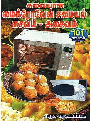 Suvaiyana Microwave Saiva Asaiva Samayal Vagaigal (Tamil)
