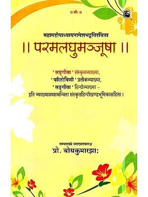 परमलघुमञ्जूषा- Param Laghu Manjusha
