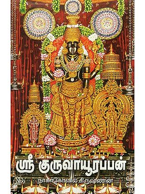 Sri Guruvayurappan (Tamil)