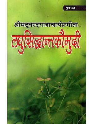लघुसिद्धान्तकौमुदी : Laghu Siddhanta Kaumudi