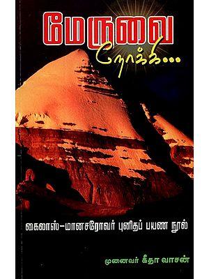 Meruvai Nokki (Tamil)
