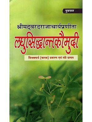 लघुसिद्धान्तकौमुदी : विभक्त्यर्थ (कारक) प्रकरण एवं स्त्री प्रत्यय - Laghu Siddhanta Kaumudi : Vibhaktyartha (Factor) Case And Female Suffix