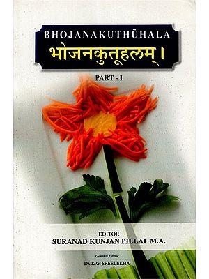 भोजनकुतूहलम् - Bhojankuthuhala