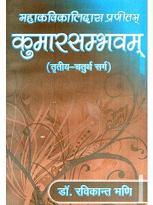 कुमारसम्भवम् (तृतीया- चतुर्थ सर्ग)- Kumarasambhavam (Third-fourth canto)