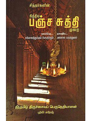 Siddhargalin Nithiya Panja Sutthi Murai (Tamil)