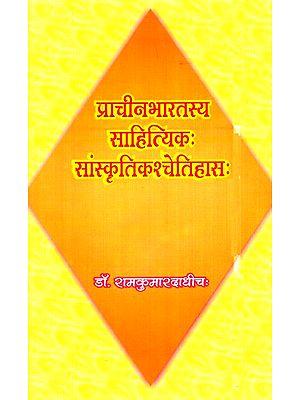 प्राचीन भारतस्य साहितियक: संस्कृतिश्चेतिहास:- Ancient Indian Literature and History of Culture