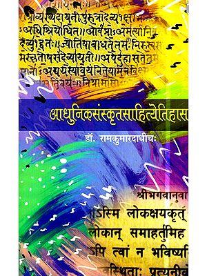 आधुनिकसंस्कृतसाहित्येतिहास:- Modern Sanskrit Literature