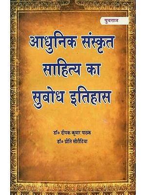 आधुनिक संस्कृत साहित्य का सुबोध इतिहास : Comprehensive History of Modern Sanskrit Literature