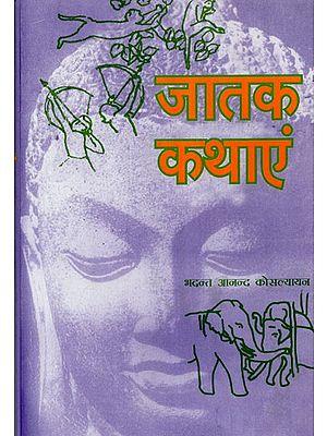 जातक कथाएं  - Jataka Tales