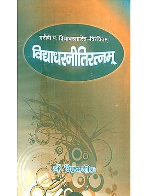 विद्याधरनीतिरत्नम्- Vidyadhara Niti Ratnam
