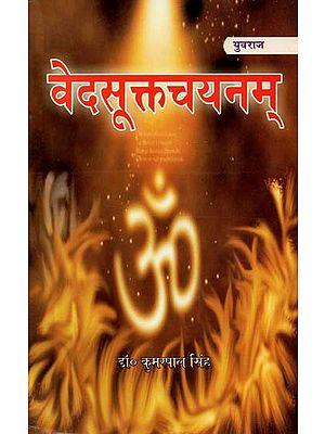 वेदसूक्तचयनम् : Vedasuktachanam