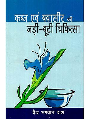 कब्ज एवं बवासीर की जड़ी-बूटी-चिकित्सा - Herbal Medicine for Constipation and Hemorrhoids