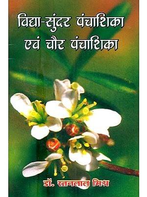 विद्या-सुंदर पंचाशिका एवं चौर पंचाशिका- Vidya-Sundar Panchashika And Chaura Panchashika