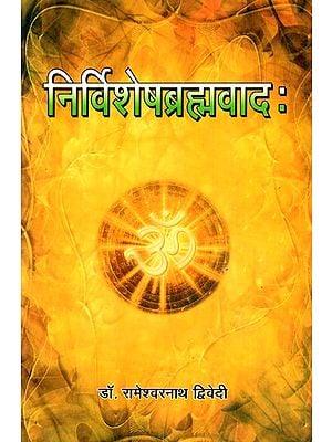 निर्विशेषब्रह्मवादः- Impersonal Brahmanism