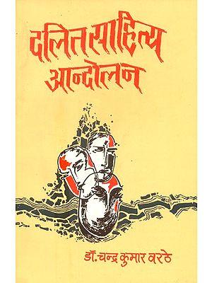 दलित साहित्य आन्दोलन- Dalit Literature Andolan