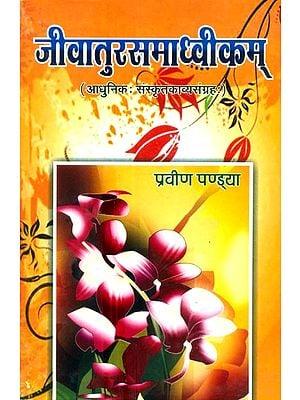 जीवातुरसमाध्वीकम्- Jivatu Rasa Madhavikam (Collection Of Modern Sanskrit Poetry)