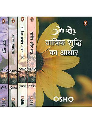 तांत्रिक शुद्धि का आधार- The Basis Of Tantric Shuddhi (Set of 5 Volumes)