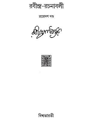 Rabindra Rachanabali Part- 13 (New Edition)