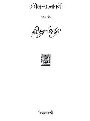 Rabindra Rachanabali Part- 9 (New Edition)