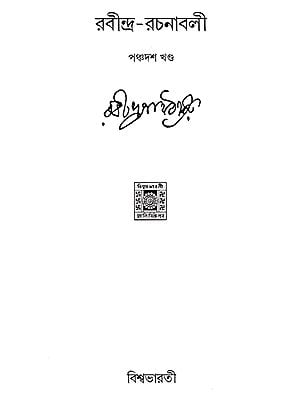 Rabindra Rachanabali Part- 15 (New Edition)