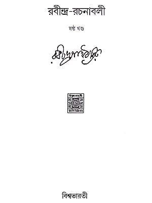 Rabindra Rachanabali Part- 6 (New Edition)