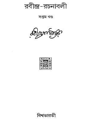 Rabindra Rachanabali Part- 7 (New Edition)