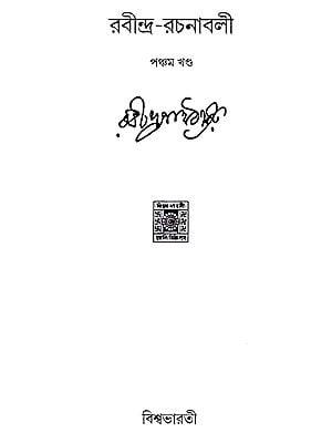 Rabindra Rachanabali Part- 5 (New Edition)