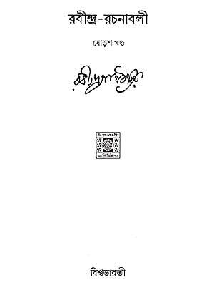 Rabindra Rachanabali Part- 16 (New Edition)