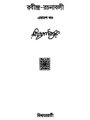 Rabindra Rachanabali Part- 11 (New Edition)