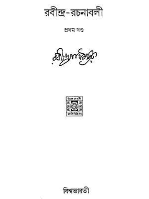 Rabindra Rachanabali Part- 1 (New Edition)