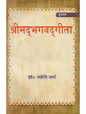 श्रीमद्भगवद्गीता (अध्याय १६, १७ तथा १८)  - Shrimad Bhagavad Gita (Chapters 16, 17 and 18)