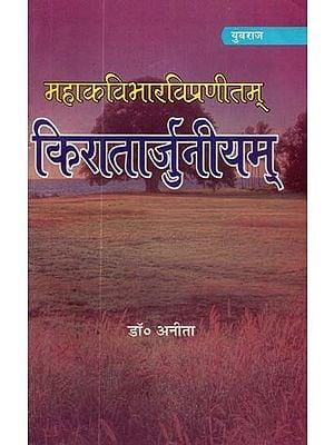 किरातार्जुनीयम् (प्रथम: सर्ग)  : Kiratarjuniyam (First Canto)