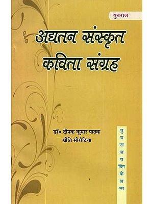 अद्यतन संस्कृत कविता संग्रह :  Updated Sanskrit Poetry Collection