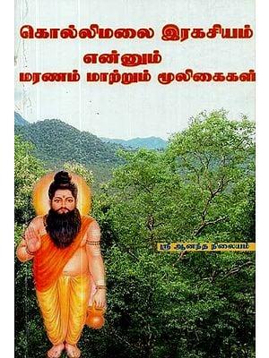 Kalanginathar Secrets Of Kollimalai Is The Death - Transforming Herbs (Tamil)