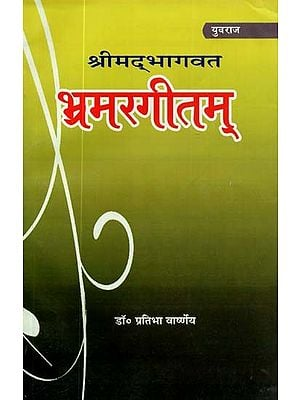 श्रीमद्भागवत भ्रमरगीतम् : Shrimad Bhagwat Bhramar Geetam