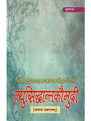 लघुसिद्धान्तकौमुदी (समास प्रकरणम्) : Laghu Siddhanta Kaumudi (Samasa Prakarnam)