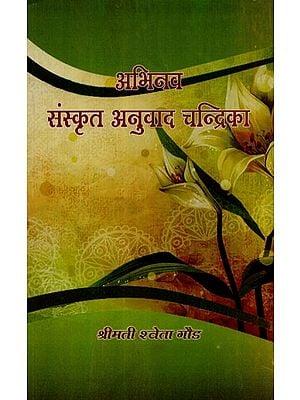 अभिनव संस्कृत अनुवाद चन्द्रिका - Innovative Sanskrit Translation Chandrika