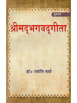 श्रीमद्भगवद्गीता (अध्याय १, २ तथा ३)  :  Shrimad Bhagavad Gita (Chapters 1, 2 and 3)