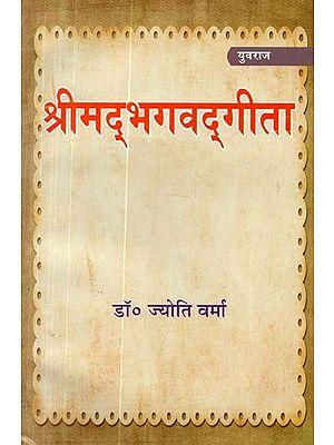 श्रीमद्भगवद्गीता (अध्याय २ तथा १२) :  Shrimad Bhagavad Gita (Chapters 2 and 12)