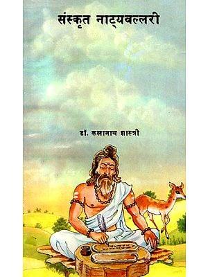 संस्कृत नाट्यवल्लरी- Sanskrit Natyavallari