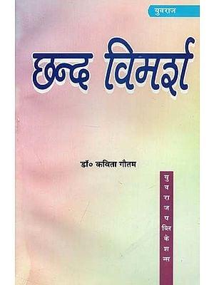 छन्द विमर्श : Chhanda Vimarsha