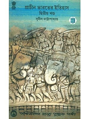 Prachin Bharater Itihas- History Of Ancient India: Part II (Bengali)