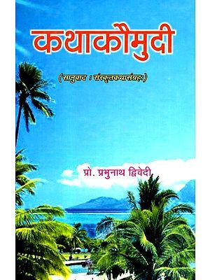 कथाकौमुदी- Kathakaumudi