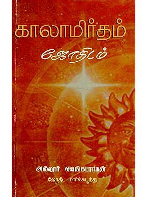 Kalamrutham Jothidam (Tamil)