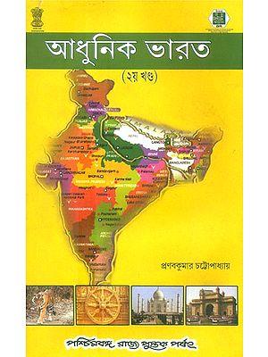 Adhunik Bharat 1920-1964- Modern India 1920-1964 Part II (Bengali)