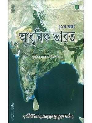 Adhunik Bharat 1858-1920- Modern India 1858-1920 Part I (Bengali)