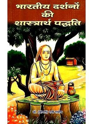 भारतीय दर्शनों की शास्त्रार्थ पद्धति- Argumentative System Of Indian Philosophy