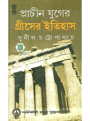 Prachin Juger Greecer Itihas- History Of Ancient Era (Bengali)