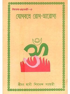 Yogabale Rog-Arogya (Bengali)