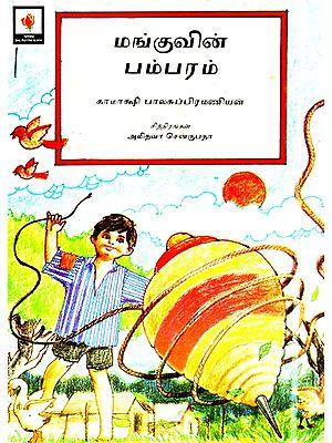 Mangu's Top (Tamil)